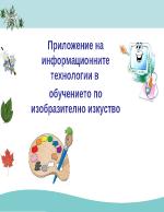 Приложение на информационните технологии в обучението по изобразителното изкуство