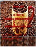 Бизнес план на фабрика за кафе