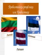 Прибалтийски регион и държави - Естония Латвия и Литва