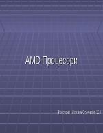 AMD Процесори