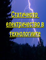 Статичното електричество в технологиите