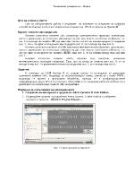 Изследване на базови логически елементи на базата на програмируеми логически интегрални схеми FPGA в средата Quartus II