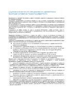Държавна политика по осигуряване на здравословни безопасни условия на труд в предприятието