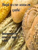 Никой не е по-голям от хляба
