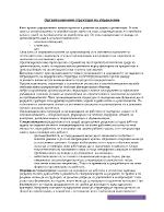 Организационни структури на управление