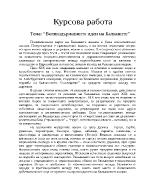 Великодържавните идеи на Балканите