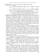 Развити теми по Гражданско право за СУ