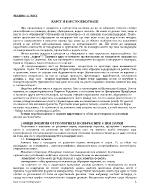 Разработени тeми по Спелеология - 2-ра част