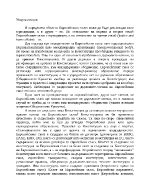 Лекции по Конституционно право на Европейския съюз
