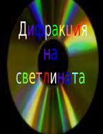 Дифракция на светлината