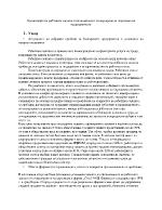 Организация на работната заплата и икономическо стимулиране на персонала на предприятието