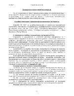 Съдебно-счетоводни и финансово-икономически експертизи