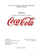 Доклад от практическа разработка на тема Кока-кола