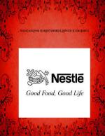 Анализ и оценка на маркетинговата дейност на Нестле България