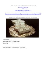 Анализ на система за фирмена сигурност на фирма