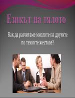 Невербална комуникация Жестове с ръце