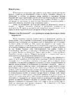 Изворът на Белоногата - на границата между лично и народно творчество