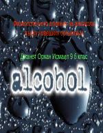 Физиологично действие на алкохола