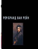 Рембранд Ван Рейн