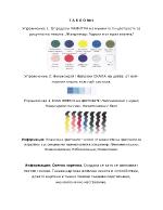 Определяне ПАЛИТРАСКАЛА на цвета НЮАНСИРАНЕ на ЦВЕТОВЕТЕ