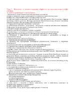 Теми по автоматизираната обработка на икономическата информация АОИИ