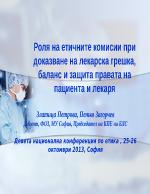 Роля на етичните комисии при доказване на лекарска грешка
