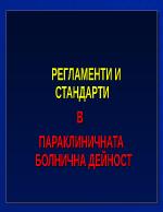 РЕГЛАМЕНТИ И СТАНДАРТИ В ПАРАКЛИНИЧНАТА БОЛНИЧНА ДЕЙНОСТ