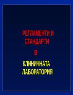 РЕГЛАМЕНТИ И СТАНДАРТИ В КЛИНИЧНАТА ЛАБОРАТОРИЯ