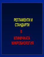 РЕГЛАМЕНТИ И СТАНДАРТИ В КЛИНИЧНАТА МИКРОБИОЛОГИЯ