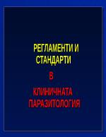 РЕГЛАМЕНТИ И СТАНДАРТИ В КЛИНИЧНАТА ПАРАЗИТОЛОГИЯ