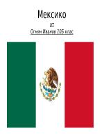 Мексико от Огнян Иванов