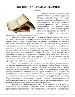 Атанас Делчев-Болница