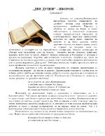 ДВЕ ДУШИ-ПЕЙО ЯВОРОВ