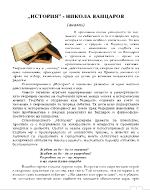 Никола Вапцаров История