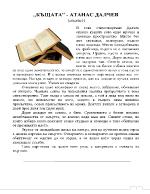АТАНАС ДАЛЧЕВ-КЪЩАТА
