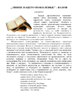ИВАН ВАЗОВ-ЛИНЕЕ НАШТО ПОКОЛЕНЬЕ
