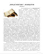 Предсмъртно - Никола Вапцаров