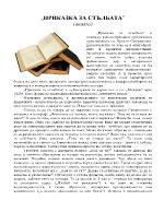 Приказка за стълбата - Христо Смирненски