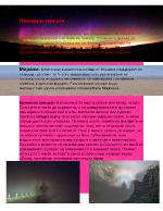 Необикновенни небесни явления