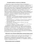 Основни понятия и аспекти на общуване