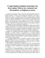 Съвременна външна политика на България Място на страната на Балканите в Европа и света