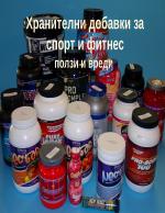 Хранителни добавки за спорт и фитнес