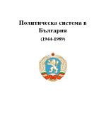 Политическа система в България 1944-1989