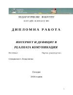 ИНТЕРНЕТ И ДЕФИЦИТ В РЕАЛНАТА КОМУНИКАЦИЯ