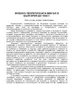 ВОЕННО-ТЕОРЕТИЧНАТА МИСЪЛ В БЪЛГАРИЯ ДО 1944 Г