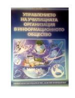 Управление на училищната организация в информационното общество