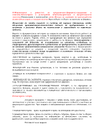 Финансиране в дейността на предприятието фирмата - съдържание и значение
