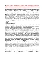 Местни финанси и бюджети Връзка и зависимост между териториалното обособяване на страната и нейната бюджетна система