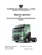 Курсов проект по технология и организация на автомобилните превози