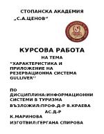 Резервационна система Гъливер